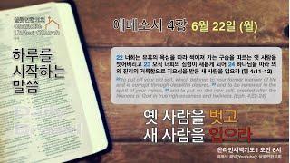 6월 22일 (월) 온라인 새벽기도-에베소서4장