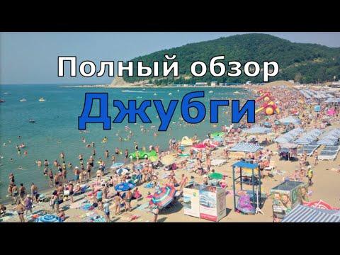 Обзор Джубги. Море, пляж, цены 2020. Прогулка на речном трамвайчике. (Папа Может)