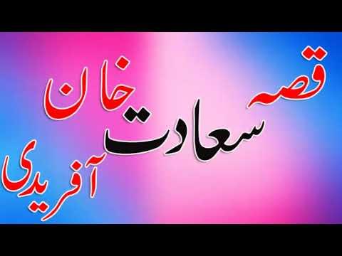 Pashto New Songs 2017 | Qessa Sadat Khan Afridi Waheed gul Pashto New HD Songs 2017