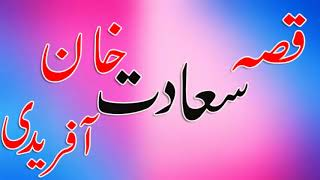 Download Pashto New Songs 2017 | Qessa Sadat Khan Afridi Waheed gul Pashto New HD Songs 2017 MP3 song and Music Video