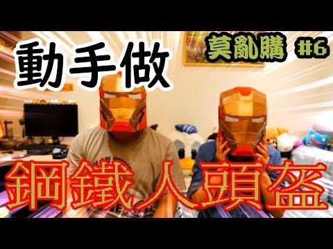 [莫亂購 #6] 手作鋼鐵人面具 | 動手做才好玩 | FT.伍兔