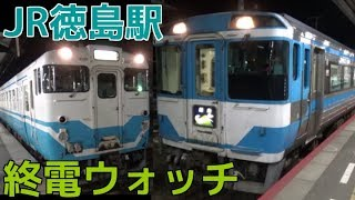 終電ウォッチ☆JR徳島駅 高徳線・徳島線・牟岐線・鳴門線の最終列車! 特急ホームエクスプレス阿南・特急むろと 海部行きなど