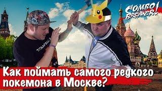 Как поймать самого редкого Пикачу в Москве? | How to catch the rarest Pikachu in MOSCOW?