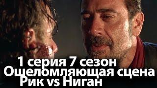 Ошеломляющая сцена. Ходячие мертвецы 7 сезон 1 серия. Рик vs Ниган, обзор