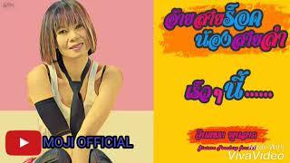 สายร็อคสายลำ - จินตหรา พูนลาภ [ New shigle ]
