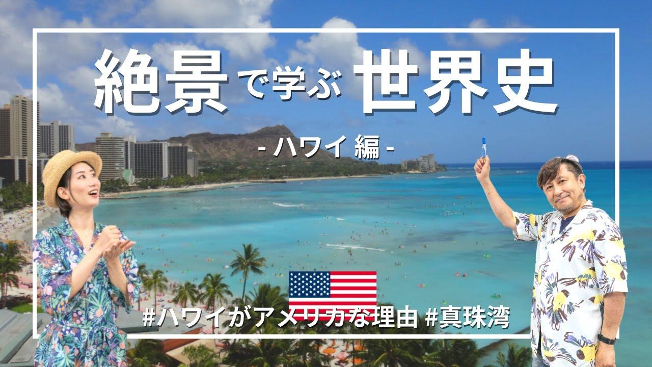【ハワイ】 なぜアメリカ合衆国?どうして親日家が多い? 意外と知らないリゾート地ハワイの歴史 #絶景で学ぶ世界史 ⑪