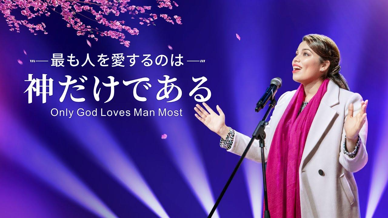 スペイン語賛美歌「最も人を愛するのは神だけである」女性ソロ 日本語字幕