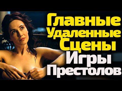 Игра престолов игра 4 сезон 9 серия смотреть онлайн