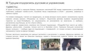 В Турции подрались русские и украинские туристы(, 2014-07-23T05:56:34.000Z)