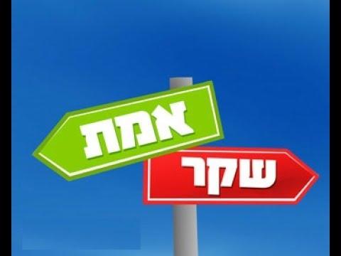 שיחת חיזוק בטלפון (27) (חבדניקים יקרים או שהכל אמת או שזה שקר גדול) הרב ירון ראובן