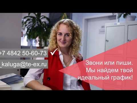 Работа в компании Телеком-Экспресс