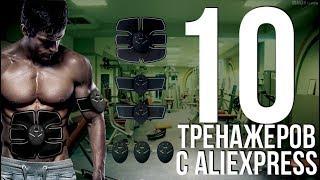 10 КРУТЫХ СПОРТИВНЫХ ТОВАРОВ для БЕГА, ФИТНЕСА и ПОКАТУШЕК с AliExpress / ЛУЧШЕЕ с Алиэкспресс!