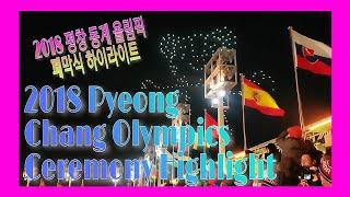 2018 Pyeong Chang Olympics Closing Ceremony Highlight / 2018 평창 동계 올림픽 폐막식 하이라이트