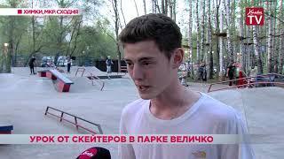 Урок от скейтеров в парке Величко. 15.05.19