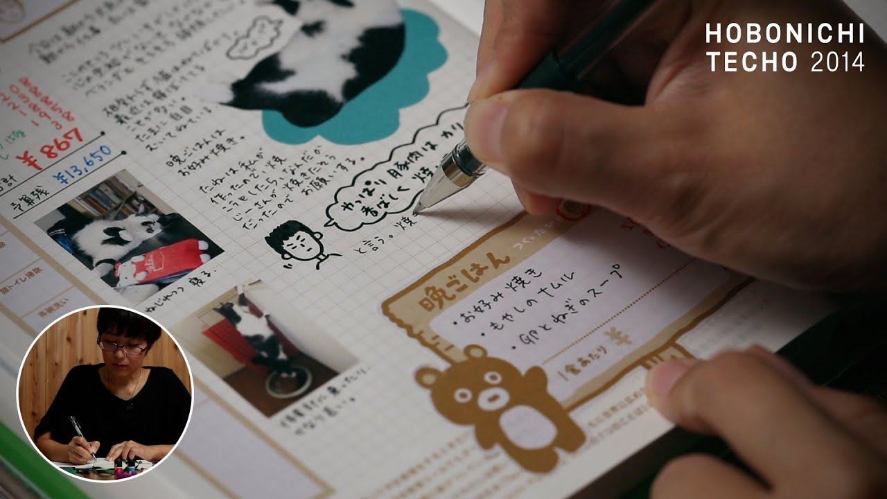 ほぼ日手帳/ Hobonichi Planner 2014 - YouTube