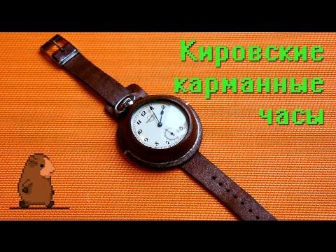 Кировские карманные часы Златоустовского завода