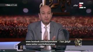كل يوم - عمرو أديب: إحنا عايزين وزراء خارقين للطبيعة لإن الوضع غير طبيعي بمصر