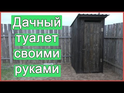 Как построить туалет на даче своими руками видео