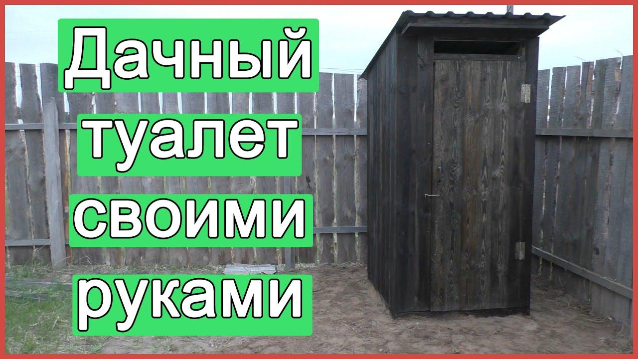 Как своими руками сделать уличный туалет