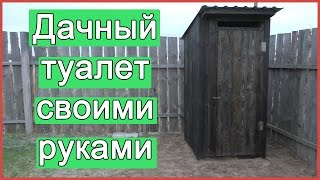 Дачный туалет своими руками(В этом видео я покажу, как сделать дачный туалет своими руками. Размеры дачного туалета 1х1 м, высота в нижней..., 2016-04-27T06:39:38.000Z)