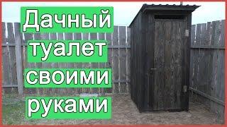 Дачный туалет своими руками(, 2016-04-27T06:39:38.000Z)
