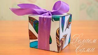 Как Сделать Красивую Подарочную Коробочку Своими Руками?!
