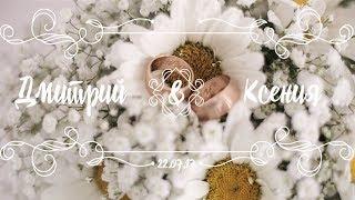 Свадьба Дмитрия и Ксении