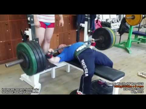 Sergey Fedosienko, bench press raw, 160kg/352lbs x 8 reps, b/w 59kg/130lbs