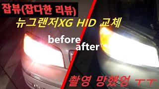 [잡뷰] 오스람 HID 및 뉴그랜저XG HID 교체