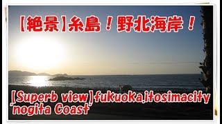 【注目度大!】福岡!糸島!野北海岸!!