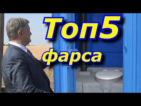Порошенко 5 топ достижений Президента Украины
