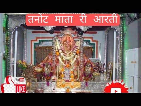 तनोट माता री आरती 2019!!tanot Mata Aarti