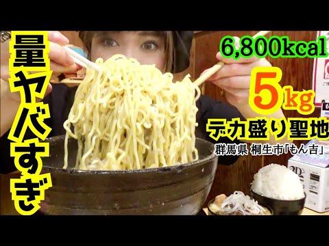 #45【大食い・デカ盛り】全部デカ盛りかよッ!!大食い聖地店