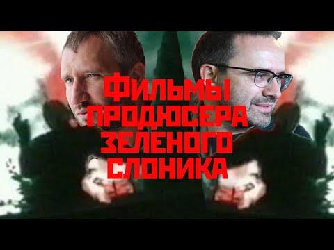 Фильмы продюсера Зелёного слоника и почему Звягинцева и Быкова нельзя назвать хорошими режиссерами