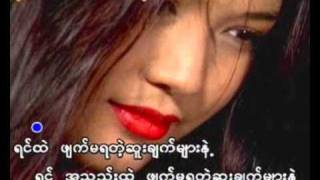 Hnin Se Win Kabar - Lay Phyu