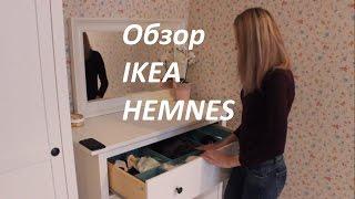 Обзор IKEA HEMNES (комод)
