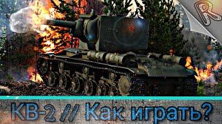 """""""Как играть?"""" на КВ-2 в WoT Blitz #11 // Гайд // Обзор"""
