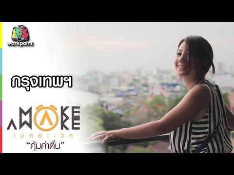 ย้อนหลัง Make Awake คุ้มค่าตื่น | กรุงเทพมหานคร | 18 พ.ค. 60 Full HD