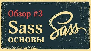 Sass — основы CSS препроцессора (variables, mixins)