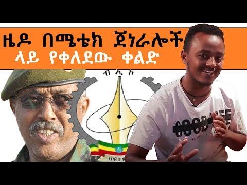 ETHIOPIA: ዜዶ በሜቴክ ጀነራሎች ላይ የቀለደው ቀልድ : ZEDO very funny comedy on METEC GENERALS
