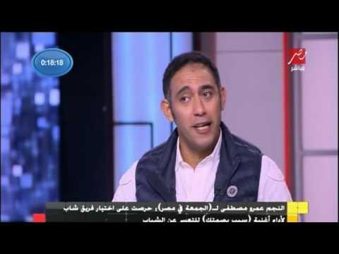 رأي الفنان عمرو مصطفى فى قرار تعويم الجنية  - #الجمعة_في_مصر