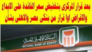 """بعد قرار «المركزي» بتخفيض سعر الفائدة على الإيداع والإقراض   أول قرار من بنكي مصر والأهلي بشأن """"عائد"""