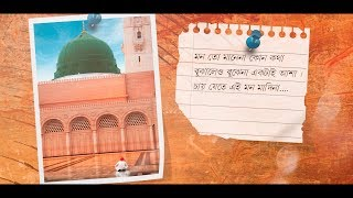 Video মন তো মানেনা কোন কথা- New bangla Islamic song (naat) । bangla gojol 2018 download MP3, 3GP, MP4, WEBM, AVI, FLV Juni 2018