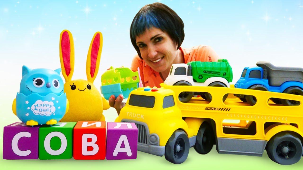 Автовоз и машинки ищут сову   Видео для детей с игрушками   Учимся читать с Капуки Кануки