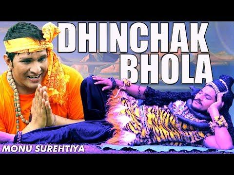 Dhinchak Bhola | New Shiv Song 2017 | Monu Surehtiya | Popular Shiv Parvati Bhajan | Full HD Video