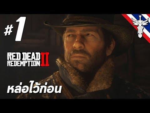 ศึกสุดท้ายเพื่อพี่ชาย - Red Dead Redemption 2 #35 [ตอนจบ] - วันที่ 05 Jan 2019