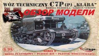 """Тягач C7P вариант """"Klara"""" краткая история/обзор модели #Mirage Hobby #35902 1/35"""