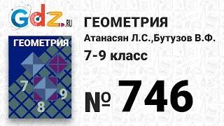 № 746 - Геометрия 7-9 класс Атанасян