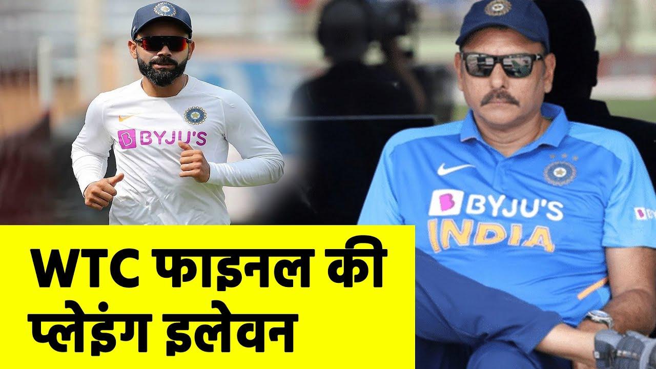 WTC Final : IND vs NZ, जानिए क्या हो सकती है Team India  की Playing XI