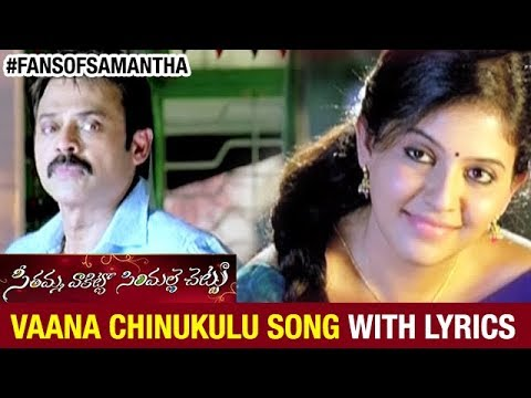 vaana chinukulu song with lyrics seethamma vakitlo
